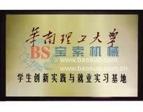 宝索获华南理工大学实习基地证书