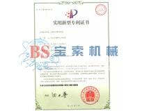 宝索实用新型专利证书