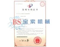 宝索发明专利证书