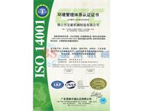 宝索ISO14001证书