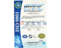 宝索ISO9001证书