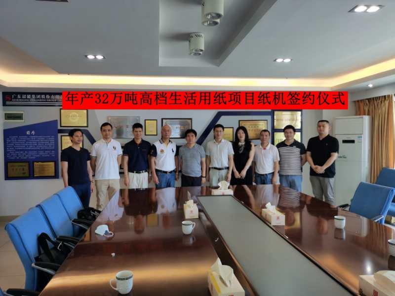 韶能集团与宝索企业集团签订年产32万t高档生活用纸项目