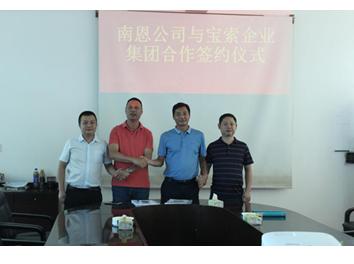 云南玉溪南恩公司签定一台宝拓新月型纸机