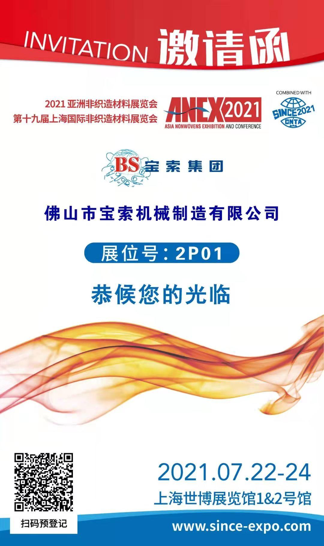 宝索丨上海国际非织造材料展览会,诚邀您的莅临!!